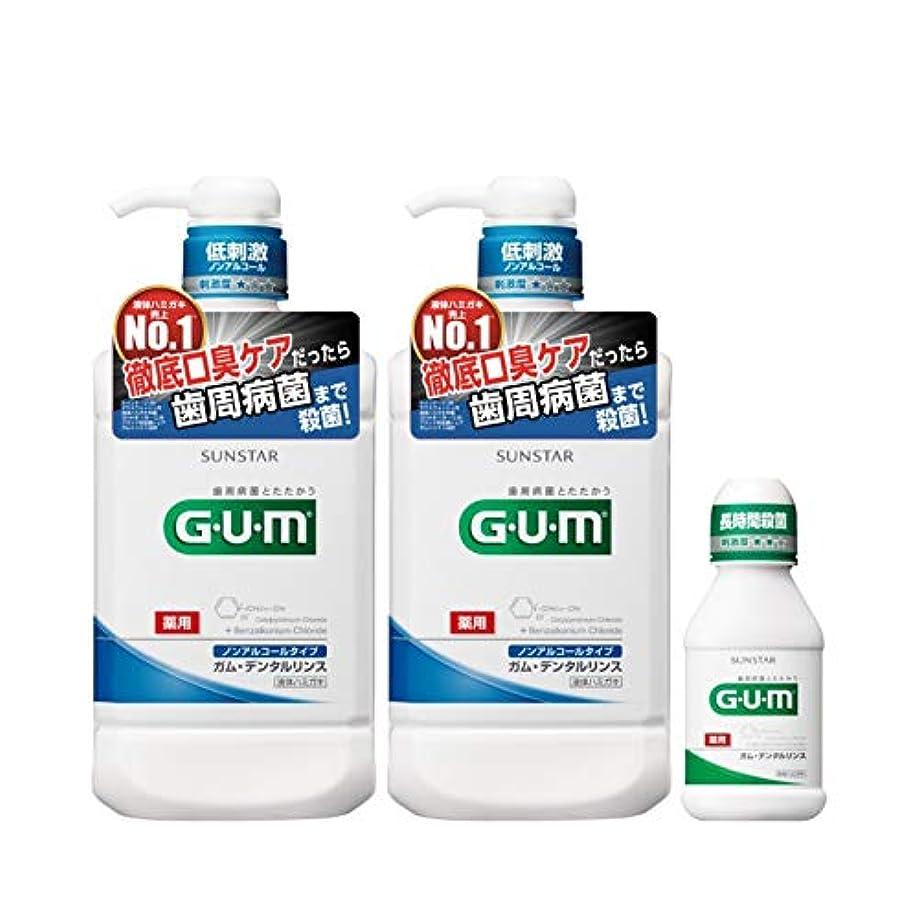 バーマドに賛成よろめく(医薬部外品) GUM(ガム) デンタルリンス ノンアルコールタイプ 薬用液体ハミガキ 960mL 2個パック+おまけ付き【Amazon.co.jp限定】