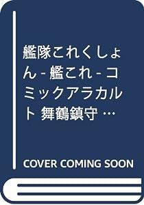 艦隊これくしょん -艦これ- コミックアラカルト 舞鶴鎮守府編 十五 (角川コミックス・エース)