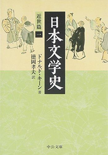 日本文学史―近世篇〈1〉 (中公文庫)の詳細を見る