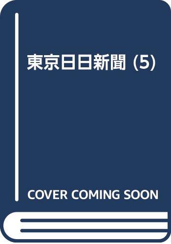 東京日日新聞 (5)