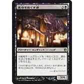 マジックザギャザリング 神々の軍勢(日本語版)/運命をほぐす者(レア)/MTG/シングルカード