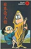 日本奇人伝 / 水木 しげる のシリーズ情報を見る