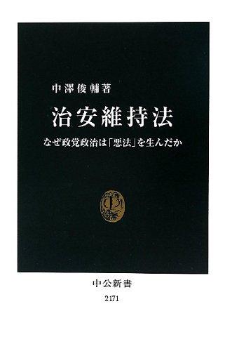 治安維持法 - なぜ政党政治は「悪法」を生んだか (中公新書)の詳細を見る