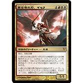 マジック:ザ・ギャザリング【黄金夜の刃、ギセラ/Gisela, Blade of Goldnight】【神話レア】 AVR-209-SR ≪アヴァシンの帰還≫