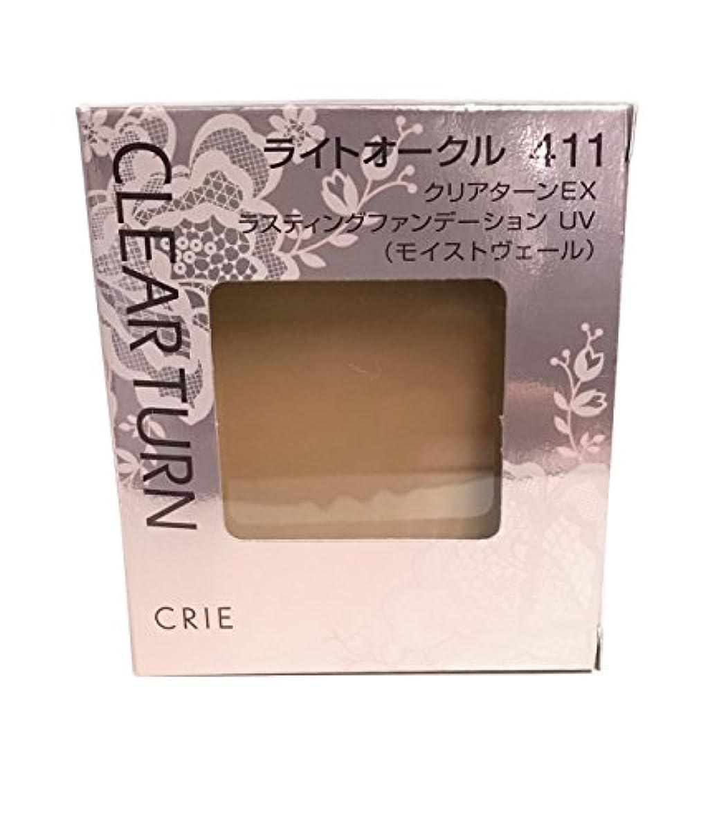 浴パン肉腫クリエ(CRIE) クリアターンEX ラスティングファンデーション UV (モイストヴェール) #411 ライトオークル 9.5g