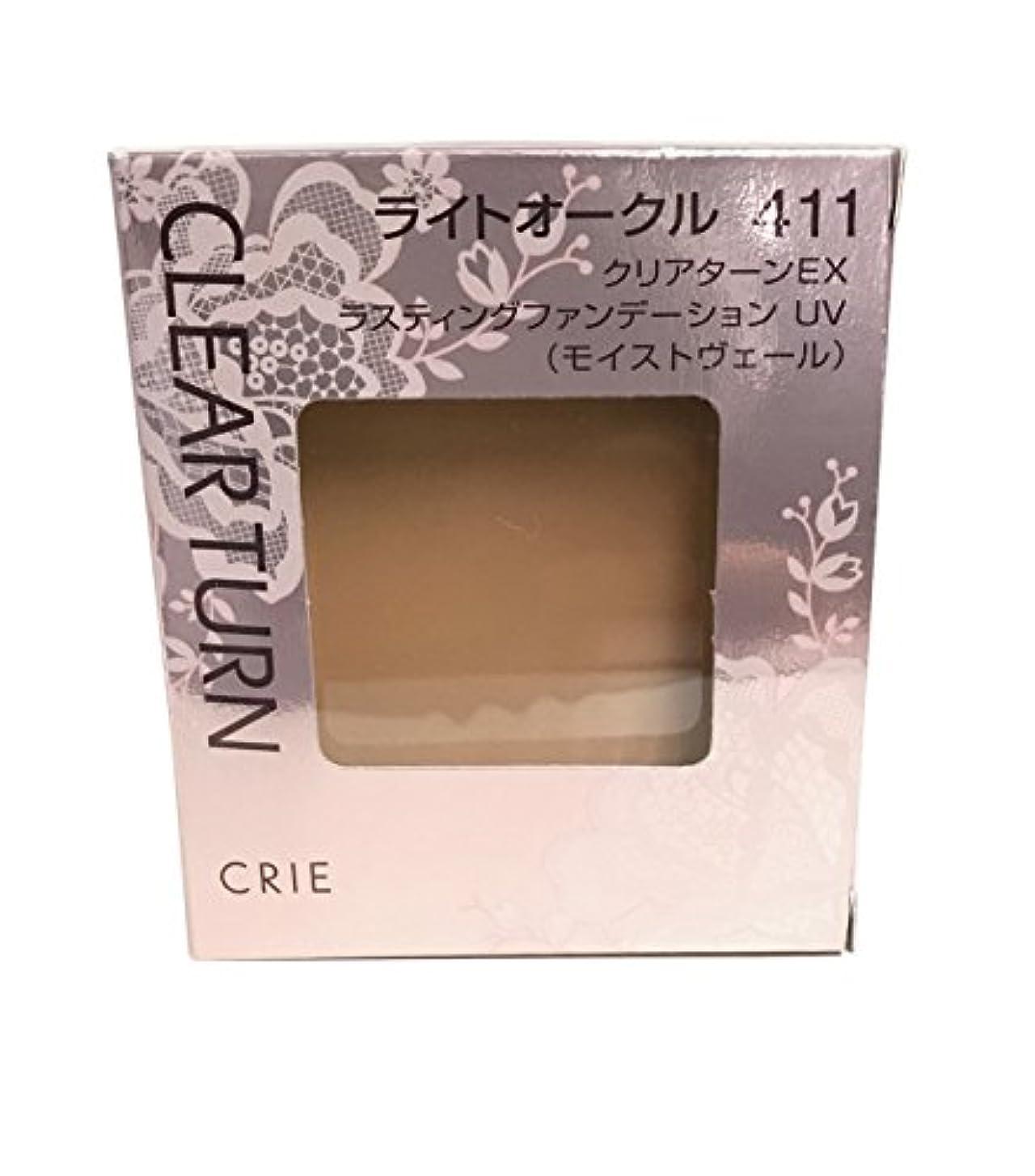 斧同じ水没クリエ(CRIE) クリアターンEX ラスティングファンデーション UV (モイストヴェール) #411 ライトオークル 9.5g