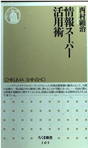情報スーパー活用術 (ちくま新書)の詳細を見る