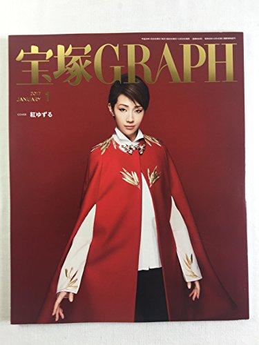 宝塚GRAPH(グラフ) 2017年 01 月号 [雑誌]の詳細を見る