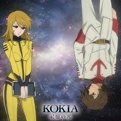KOKIA「Where to go my love (single ver.)」のジャケット画像