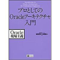 プロとしてのOracleアーキテクチャ入門 Oracle現場主義
