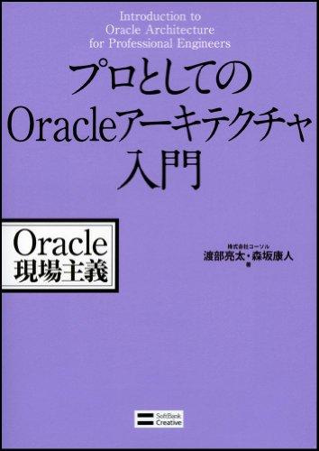 プロとしてのOracleアーキテクチャ入門 Oracle現場主義の詳細を見る