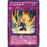 【遊戯王カード】 六武衆推参! STON-JP051-N