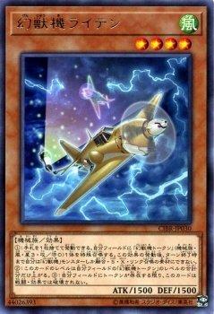 幻獣機ライテン レア 遊戯王 サーキット・ブレイク cibr-jp030