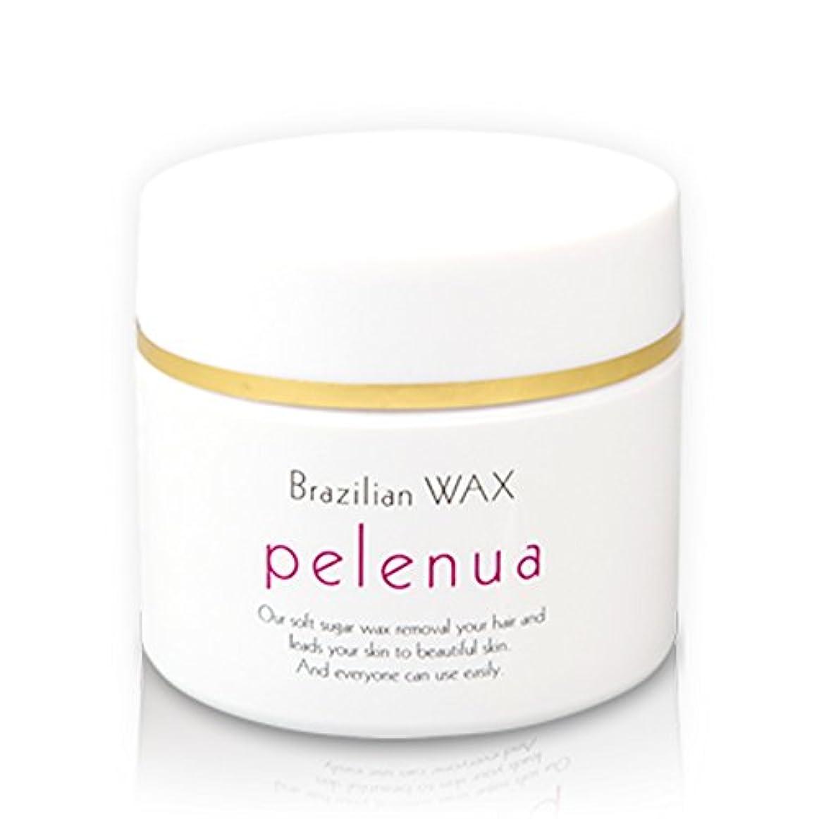 表示個人的なアナログ日本製 ブラジリアンワックス pelenua 植物由来成分99%配合 脱毛 スターターキット