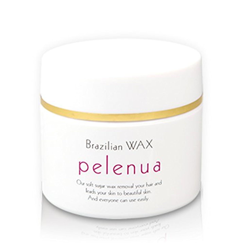 エネルギー同行する鍔日本製 ブラジリアンワックス pelenua 植物由来成分99%配合 脱毛 スターターキット