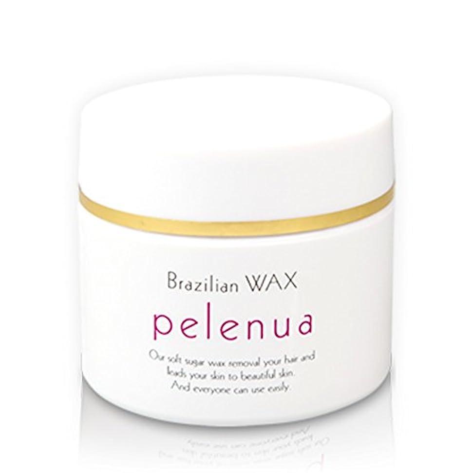 から聞く別れる常習的日本製 ブラジリアンワックス pelenua 植物由来成分99%配合 脱毛 スターターキット