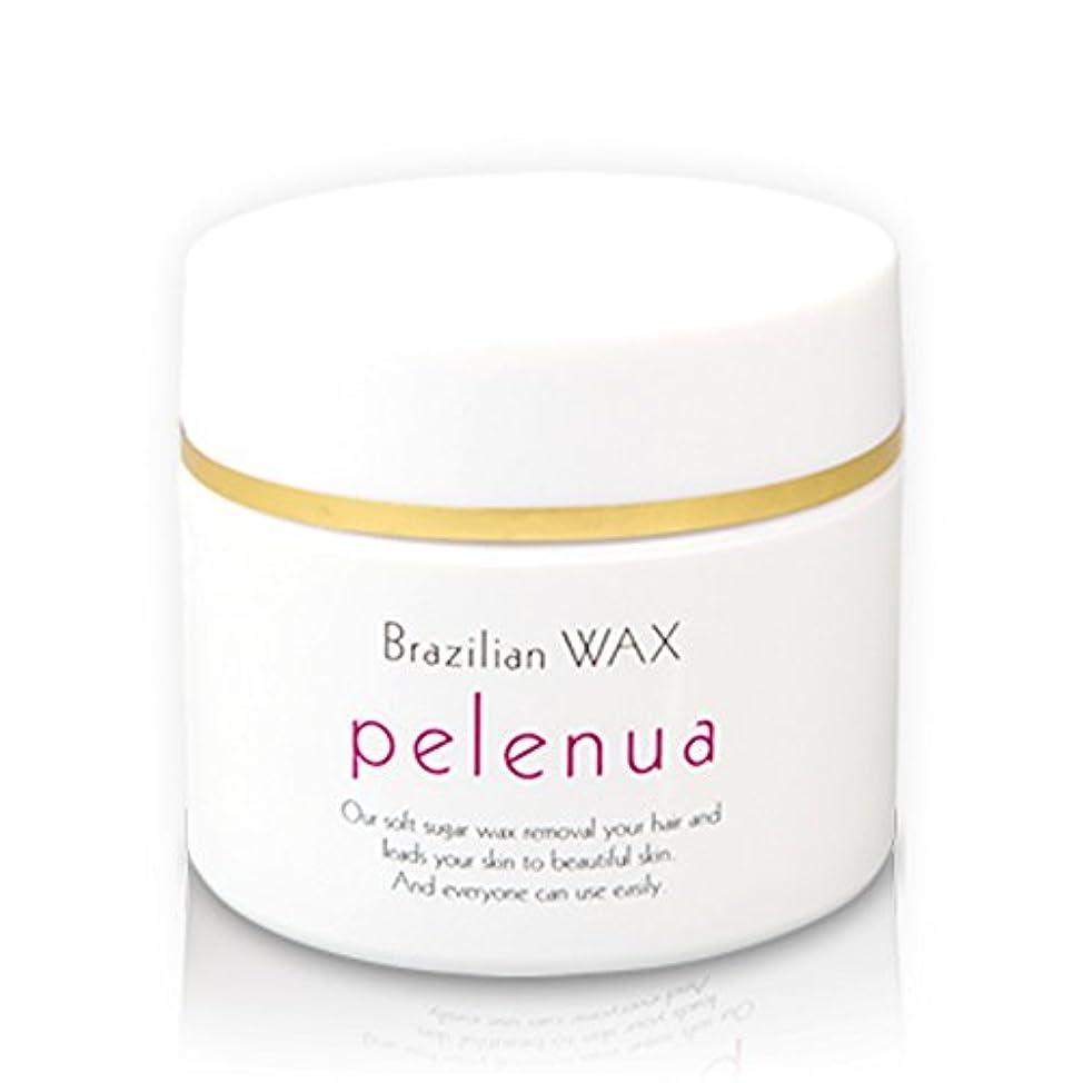 民主主義育成ピュー日本製 ブラジリアンワックス pelenua 植物由来成分99%配合 脱毛 スターターキット