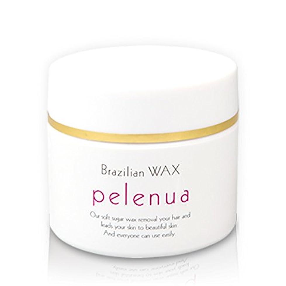熟考するハンディキャップ閉塞日本製 ブラジリアンワックス pelenua 植物由来成分99%配合 脱毛 スターターキット