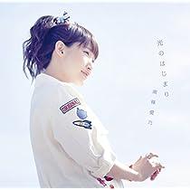 光のはじまり<初回限定盤CD+DVD>TVアニメ「アトム ザ・ビギニング」エンディングテーマ
