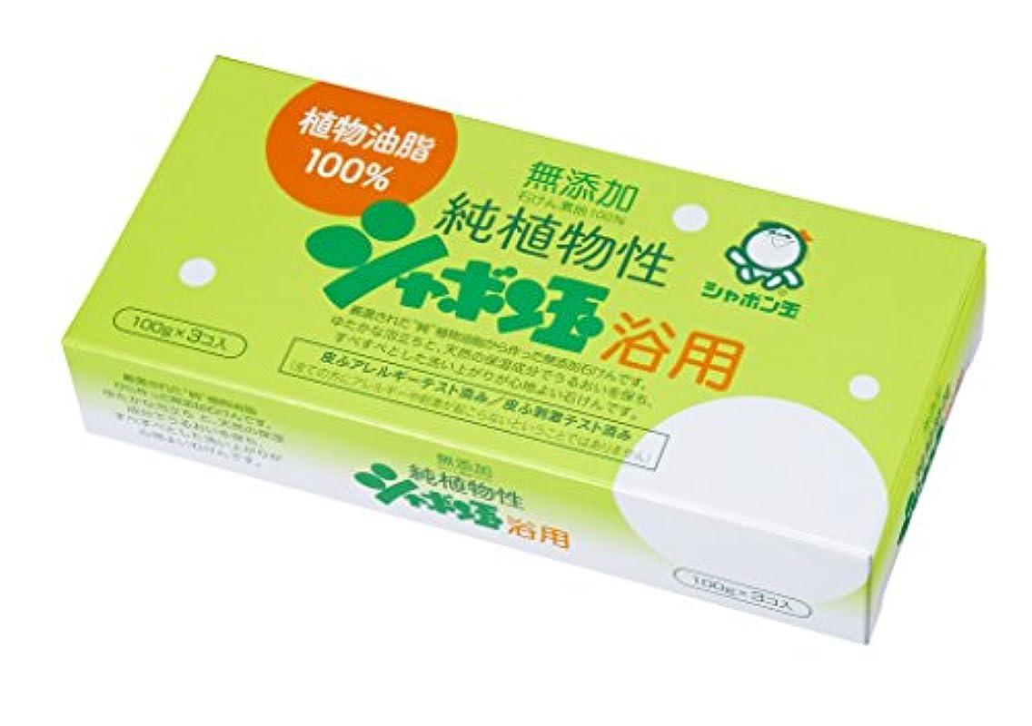 受信機経営者委員長シャボン玉 無添加せっけん 純植物性シャボン玉 浴用 100g×3個入り