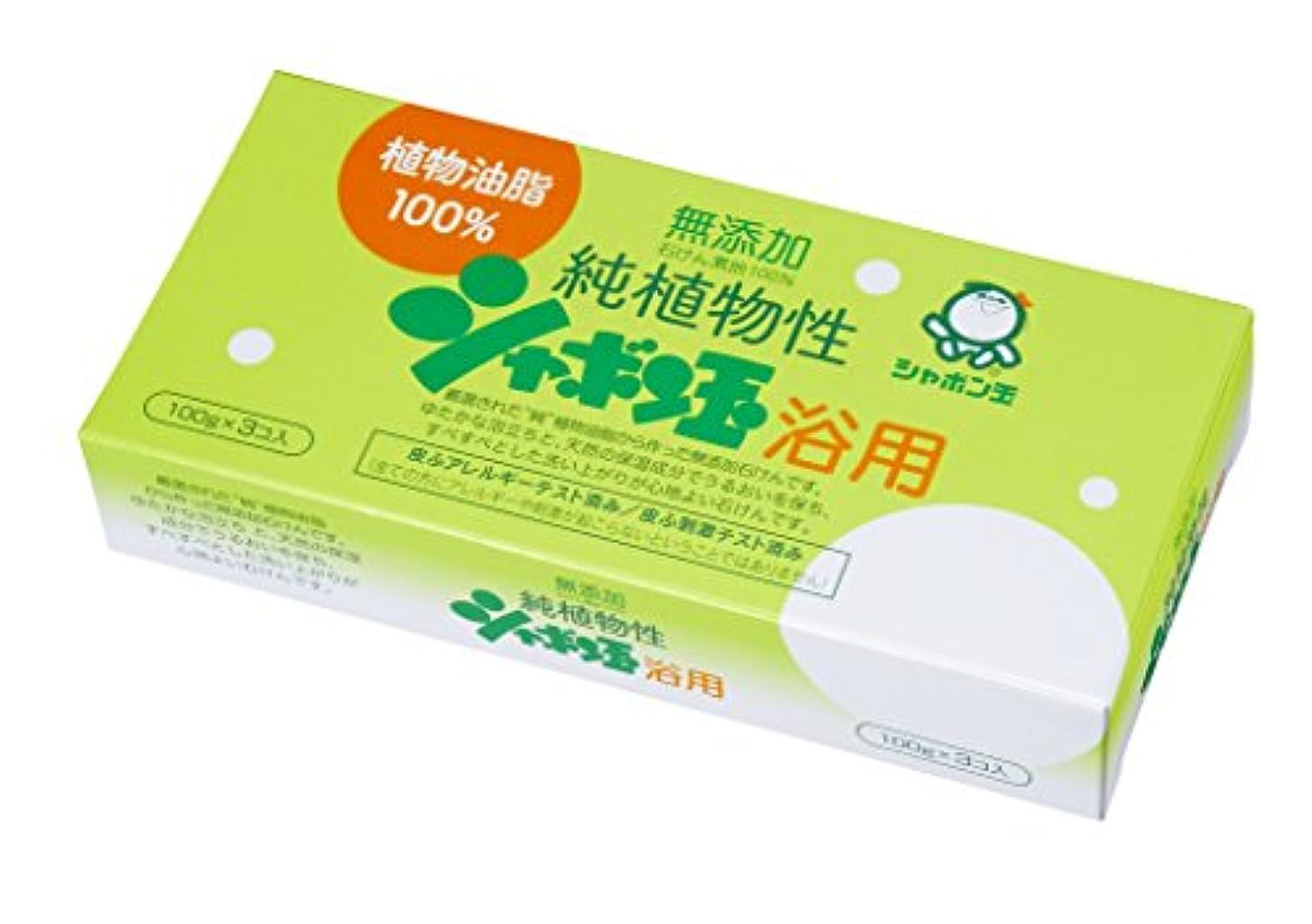 卒業バーガー含めるシャボン玉 無添加せっけん 純植物性シャボン玉 浴用 100g×3個入り