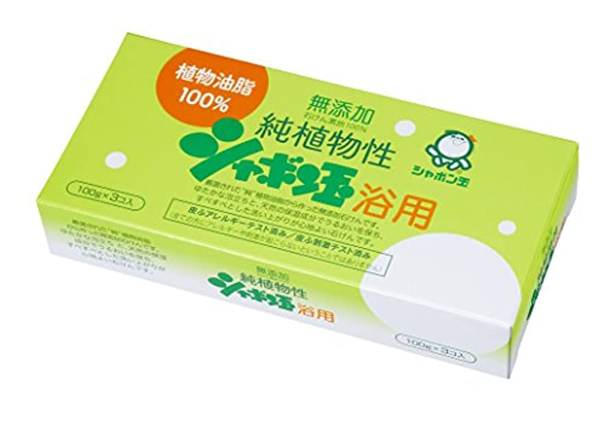 シミュレートする病弱老朽化したシャボン玉 無添加せっけん 純植物性シャボン玉 浴用 100g×3個入り