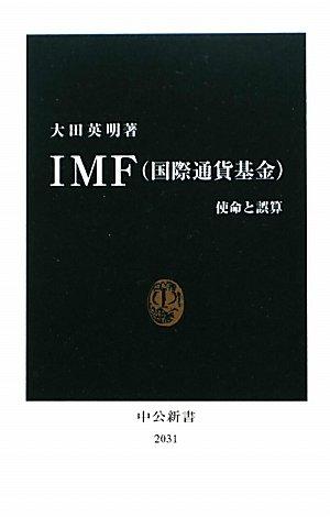 IMF(国際通貨基金) - 使命と誤算 (中公新書)の詳細を見る