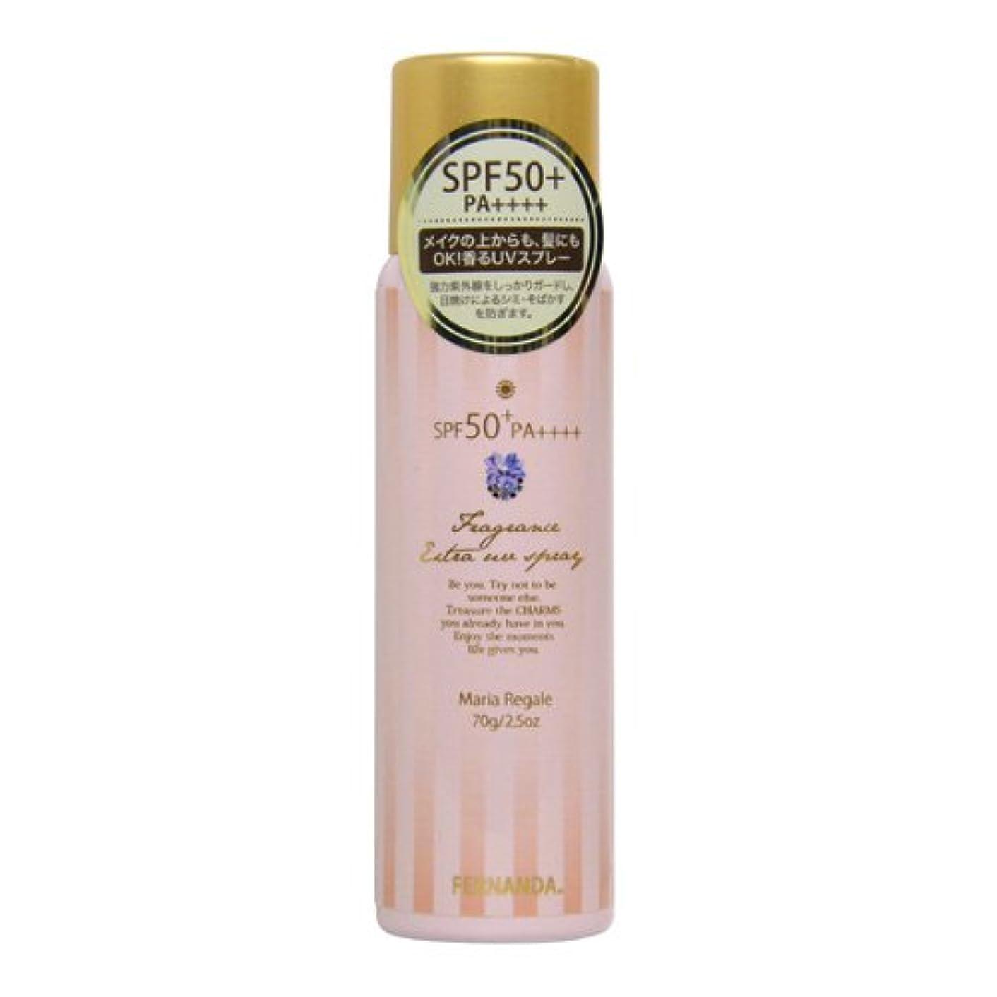 ピーク遅滞からに変化するFERNANDA(フェルナンダ) Extra UV Spray Maria Regale〈SPF50 PA+++〉(エクストラUVスプレー マリアリゲル)