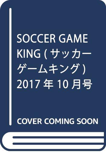 SOCCER GAME KING (サッカーゲームキング) 2017年 10 月号 [雑誌]