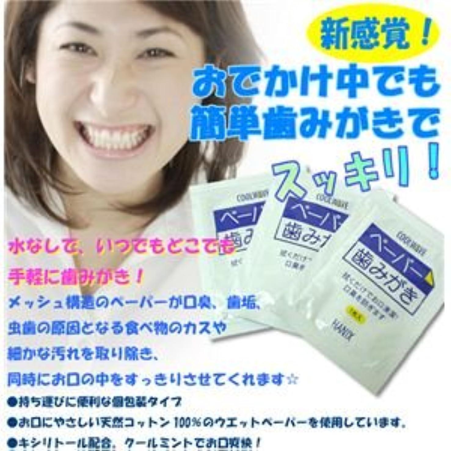 深く鎮痛剤グローバルペーパー歯みがき 30包