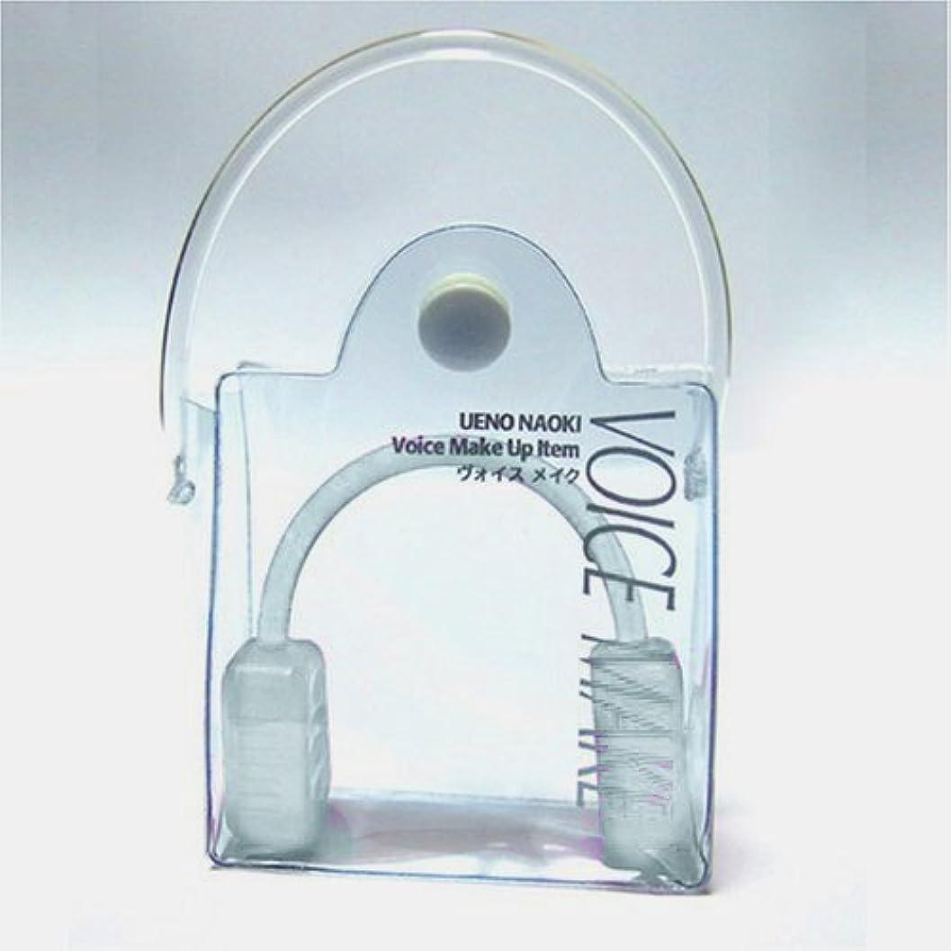 オゾンセットするエネルギーヴォイス メイク(VOICE MAKE) 白