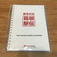 箱根駅伝カレンダー 第94回