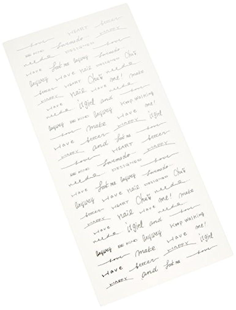 変位空気おそらくツメキラ(TSUMEKIRA) ネイル用シール Freehand words シルバー SG-SAI-103