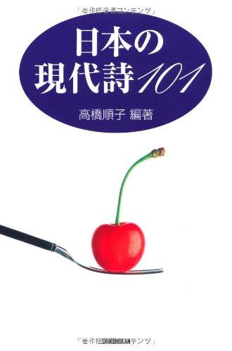 日本の現代詩101の詳細を見る