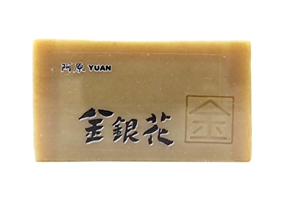 上にヒント鷹ユアン(YUAN) 金銀花(きんぎんか)ソープ 固形 100g (阿原 ユアンソープ)