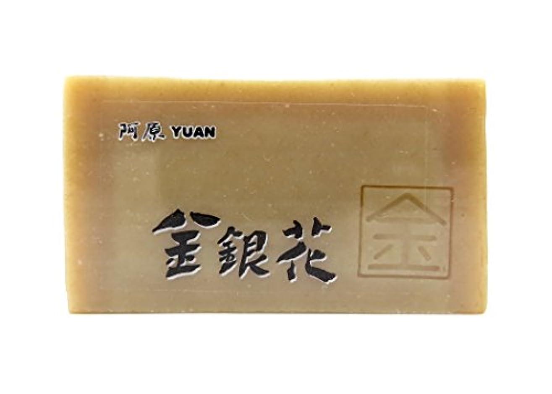 撤退うまくやる()素朴なユアン(YUAN) 金銀花(きんぎんか)ソープ 固形 100g (阿原 ユアンソープ)