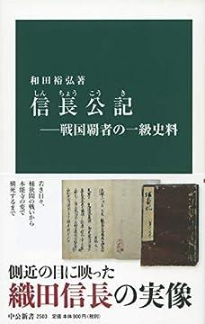 信長公記―戦国覇者の一級史料 (中公新書 2503)