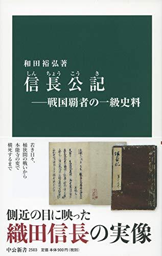 信長公記―戦国覇者の一級史料