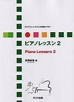 ロシアンメソッドによる初級テキスト ピアノレッスン 2 (0368)