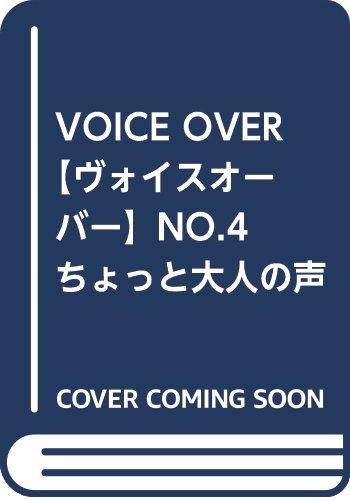VOICE OVER【ヴォイスオーバー】NO.4 ちょっと大人の声優ライフスタイルMagazine ...