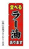 食べるラー油あります のぼり旗(日本ブイシーエス)V0061-A