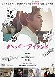 ハッピーアイランド[DVD]