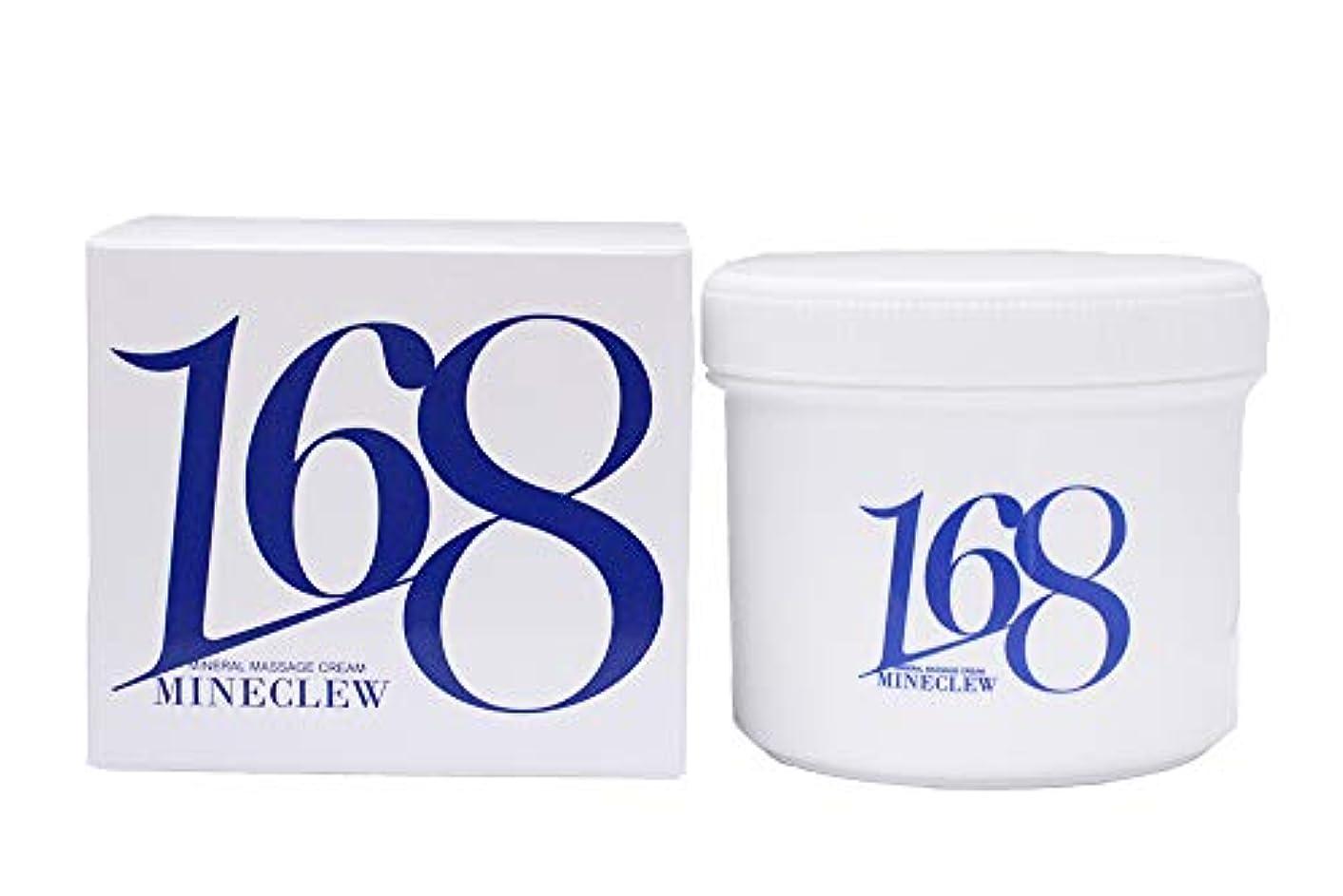 修正暖かさ名声MINECLEW168 (ミネクル168) ミネラルマッサージクリーム 350g 【大容量】