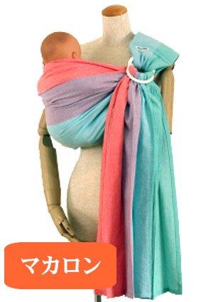 あっきースリング グランデ マカロン ベビースリング 赤ちゃんの抱っこひも 新生児OK リング付き