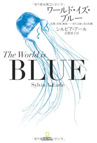 ワールド・イズ・ブルーの詳細を見る