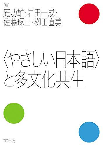 〈やさしい日本語〉と多文化共生