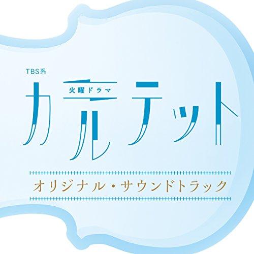 TBS系 火曜ドラマ「カルテット」オリジナル・サウンドトラック