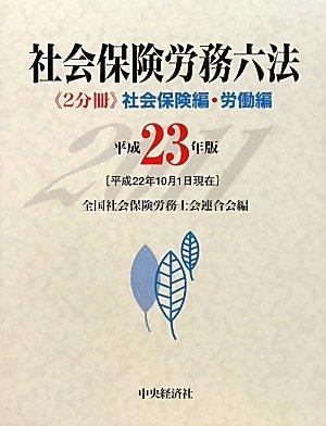 社会保険労務六法〈平成23年版〉社会保険編・労働編
