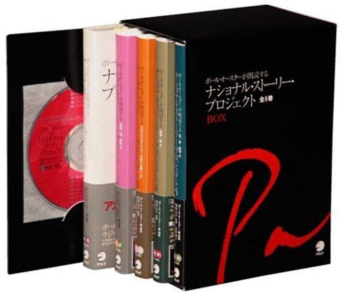 ナショナルストーリー・プロジェクト全5巻BOX