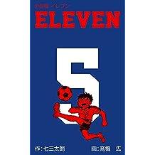 イレブン【分冊版】5